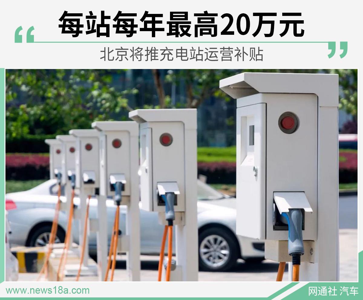 北京將推充電站運營補貼 每站每年最高20萬元