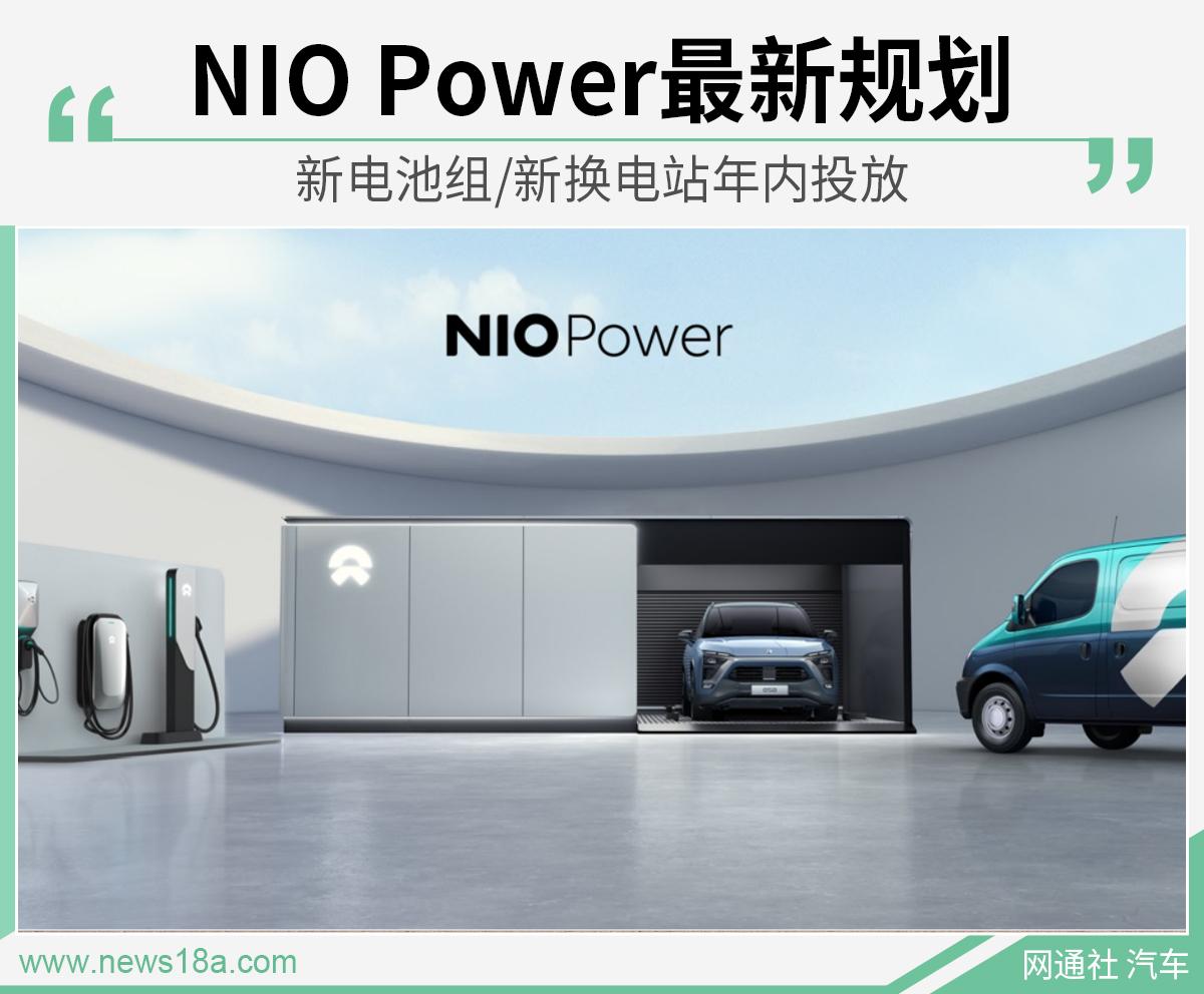 新電池組/新換電站年內投放 NIO Power最新規劃