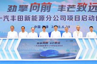 助力新能源转型 上汽丰田新能源分公司项目启动