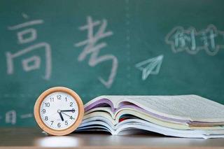 提高考试服务保障 7月7日起高考考生车辆不限行