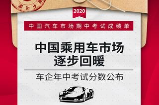 中国乘用市场逐步回暖 车企年中考试分数公布