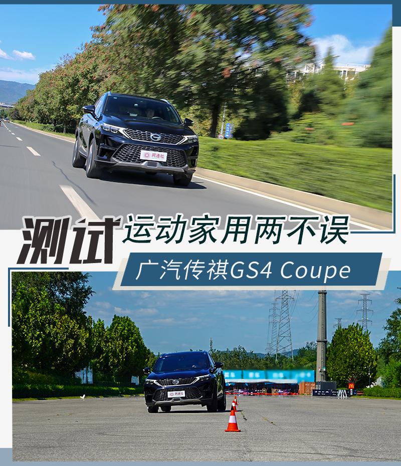 运动家用两不误 测试广汽传祺GS4 Coupe