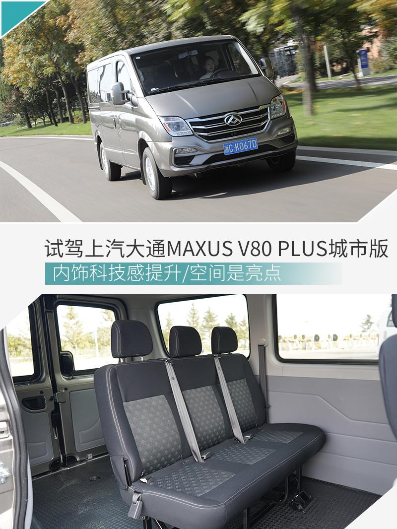 内饰有惊喜 试驾上汽大通MAXUS V80 PLUS城市版
