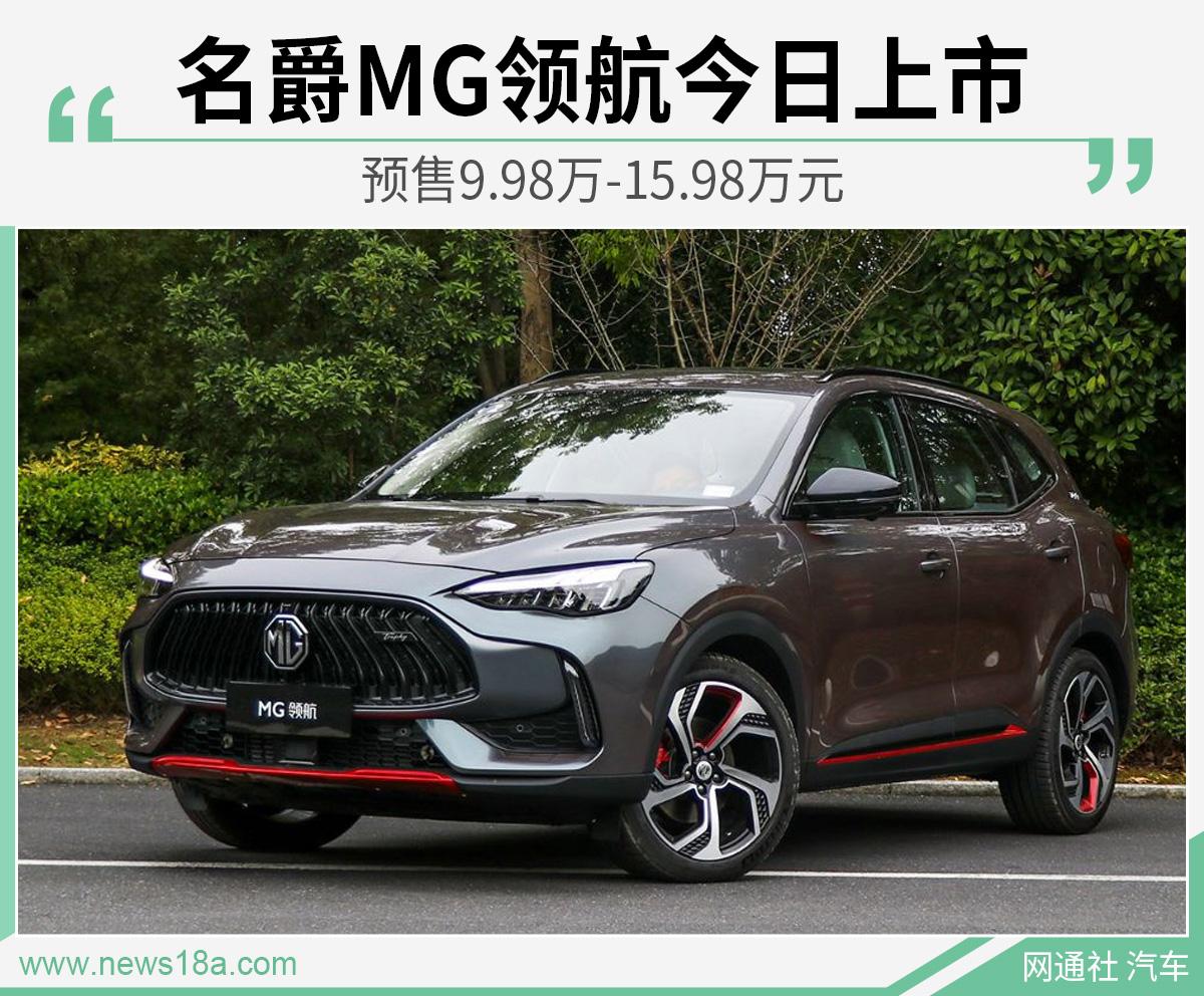 名爵MG领航将于今日上市 预售9.98万