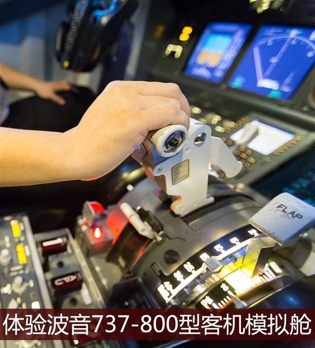 """""""开飞机""""爽到没朋友 纪737-800客机模拟飞行"""
