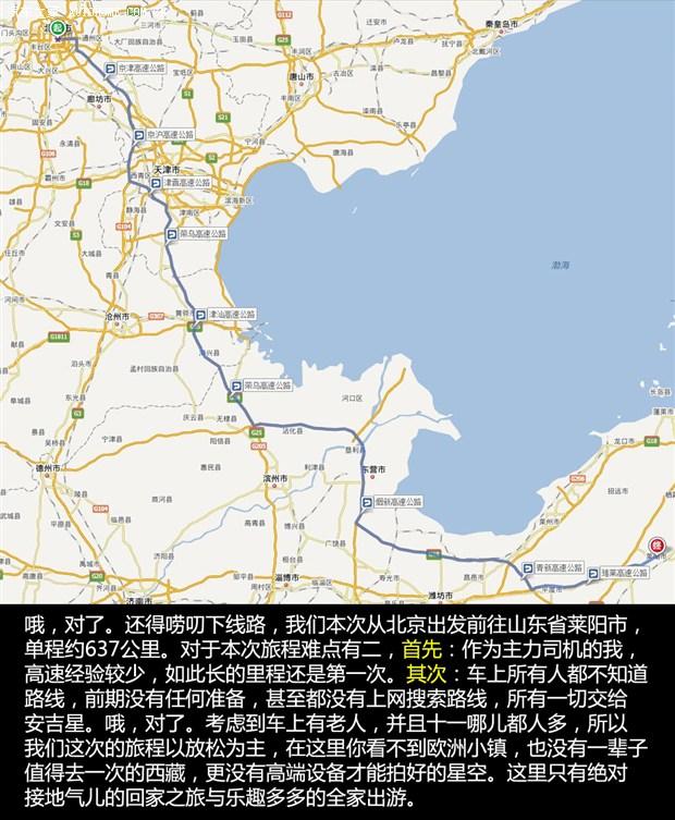 莱阳地图高清版大图
