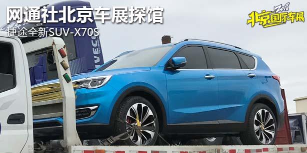 网通社北京车展探馆:捷途全新SUV-X70S