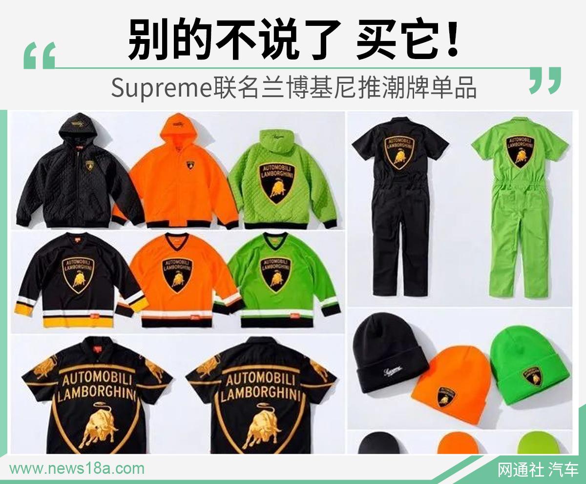 Supreme联名兰博基尼推潮牌单品 就问你买不买