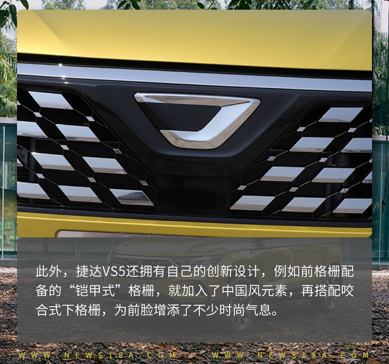 捷达品牌的中坚力量 捷达VS5竞争力解析